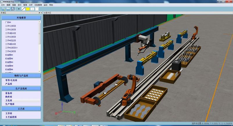 生产线功能建模_wps图片.jpg